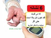 این ۶ نشانه که می گویند قند خون تان بالا است، حتی اگر دیابت یا شکر ندارید !