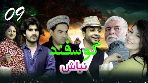 Gosfand Nabash - Episode 9 | سریال کمدی گوسفند نباش - قسمت نهم