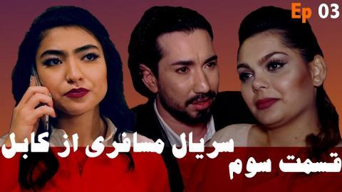 Serial Afghani Mosaferi Az Kabul - Episode 3 / سریال افغانی مسافری از کابل قسمت سوم