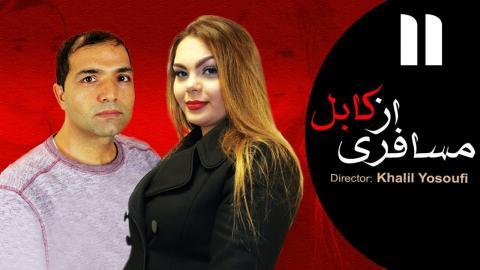 Serial Afghani Mosaferi Az Kabul - Episode 11 / سریال افغانی مسافری از کابل قسمت یازدهم