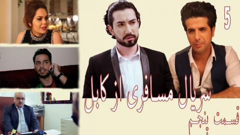 Serial Afghani Mosaferi az Kabul - Episode 5   سریال افغانی مسافری از کابل - قسمت پنجم