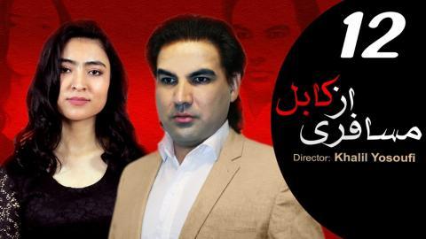 Serial Afghani Mosaferi Az Kabul - Episode 12 / سریال افغانی مسافری از کابل قسمت دوازدهم