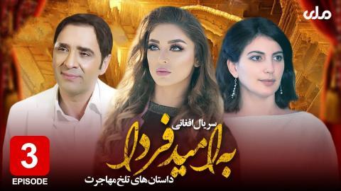 Ba Omaid Farda Series - Episode 3 | سریال جدید به امید فردا - قسمت سوم