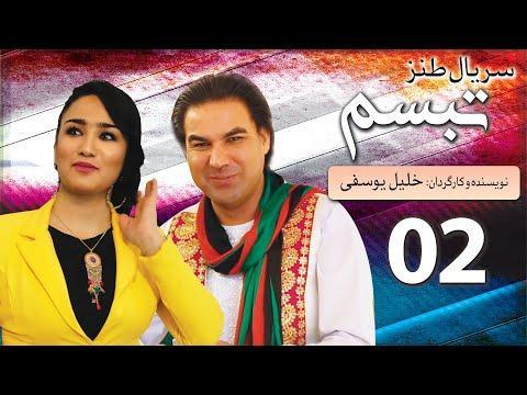 Tabassom Series Episode 2 /سریال کمدی تبسم قسمت دوم - خارج نشینان مفلس خوشحال