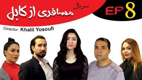 Serial Afghani Mosaferi Az Kabul - Episode 8 / سریال افغانی مسافری از کابل قسمت هشتم