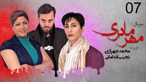 Serial Mehre Madari Part 07 / Official Video Full HD - سریال مهر مادری قسمت هفتم