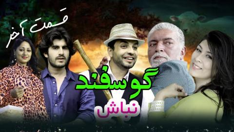 Gosfand Nabash - Episode 10 | سریال کمدی گوسفند نباش - قسمت دهم