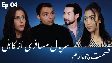 Serial Afghani Mosaferi az Kabul - Episode 4   سریال افغانی مسافری از کابل - قسمت چهارم