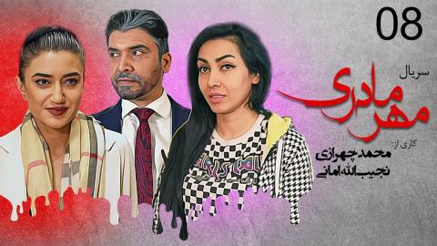 Serial Mehre Madari Part 08 / Official Video Full HD - سریال مهر مادری قسمت هشتم