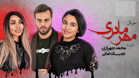 Serial Mehre Madari Part 01/ Official Video Full HD - سریال مهر مادری قسمت یکم