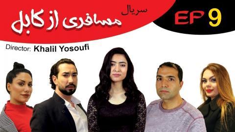 Serial Afghani Mosaferi Az Kabul - Episode 9 / سریال افغانی مسافری از کابل قسمت نهم