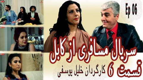 Serial Afghani Mosaferi az Kabul - Episode 6 / سریال افغانی مسافری از کابل - قسمت ششم