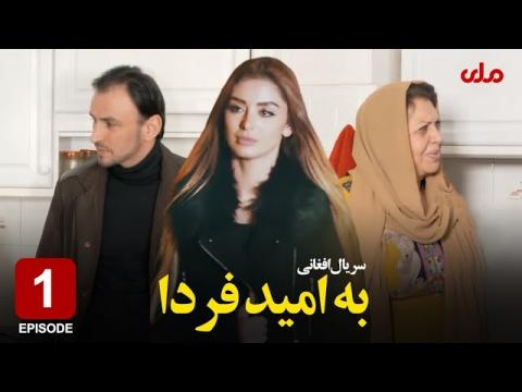 Ba Omaid Farda Series - Episode 1 | سریال جدید به امید فردا - قسمت اول