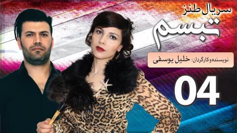Tabassom Series Episode 4 /سریال کمدی تبسم قسمت چهارم - مد و فشن