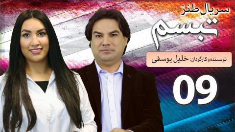 Tabassom Series Episode 9 | سریال کمدی تبسم قسمت نهم - قبولی