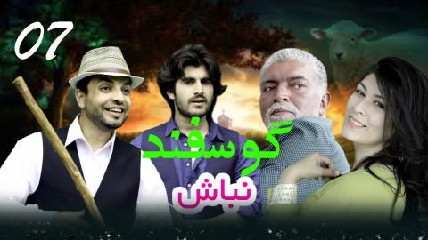 Gosfand Nabash - Episode 7 | سریال کمدی گوسفند نباش - قسمت هفتم