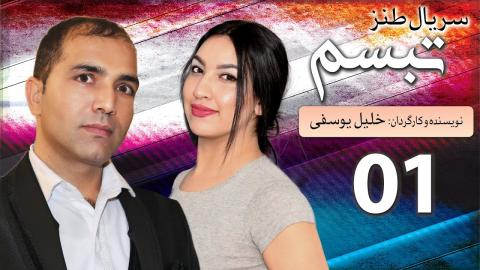 Tabassom Series Episode 1 /سریال کمدی تبسم قسمت اول - جراحی زیبایی