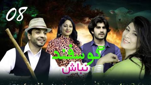 Gosfand Nabash - Episode 8 | سریال کمدی گوسفند نباش - قسمت هشتم