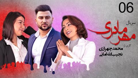 Serial Mehre Madari Part 06 / Official Video Full HD - سریال مهر مادری قسمت ششم
