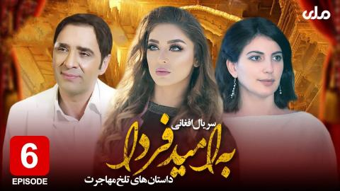 Ba Omaid Farda Series - Episode 6 | سریال جدید به امید فردا - قسمت ششم