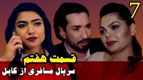 Serial Afghani Mosaferi Az Kabul - Episode 7 / سریال افغانی مسافری از کابل قسمت هفتم