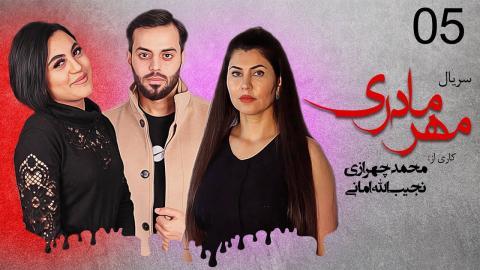 Serial Mehre Madari Part 05 / Official Video Full HD - سریال مهر مادری قسمت پنجم
