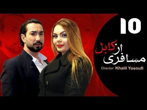 Serial Afghani Mosaferi Az Kabul - Episode 10 / سریال افغانی مسافری از کابل قسمت دهم