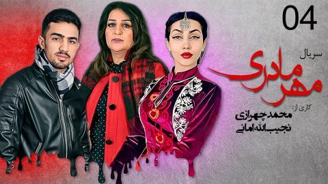 Serial Mehre Madari Part 04 / Official Video Full HD - سریال مهر مادری قسمت چهارم