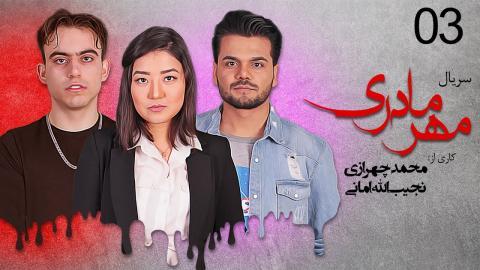 Serial Mehre Madari Part 03/ Official Video Full HD - سریال مهر مادری قسمت سوم