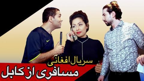 Serial Afghani Mosaferi az Kabul - Episode 1 / سریال افغانی مسافری از کابل قسمت اول